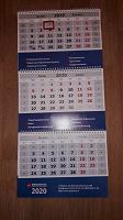 Отдается в дар Календарь квартальный на 2020
