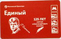 Отдается в дар Проездной Единый билет метро \ Сергей Есенин