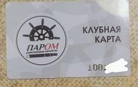 Отдается в дар Скидочная карта магазина «Паром»