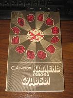 Отдается в дар Книги про камни