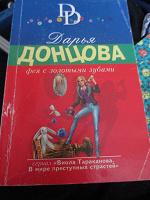 Отдается в дар Донцова