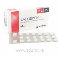 Отдается в дар Лекарство (таблетки) Амлодипин