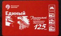 Отдается в дар Проездной Единый билет метро \Гнесинской системе125лет