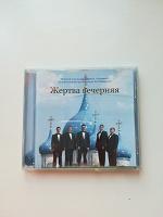 Отдается в дар CD с православной музыкой