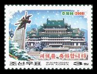 Отдается в дар Новый год! 2009 КНДР. MNH.