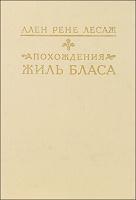 Отдается в дар Ален-Рене Лесаж «Похождения Жиль Бласа из Сантильяны»