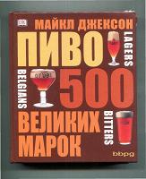 Отдается в дар «Пиво. 500 великих марок.»