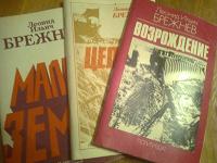 Отдается в дар Л.И.Брежнев «Возрождение», «Целина», «Малая земля»