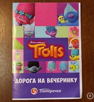 Отдается в дар Настольная игра «Тролли»