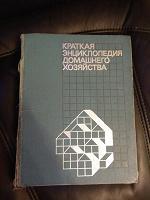 Отдается в дар Краткая энциклопедия домашнего хозяйства