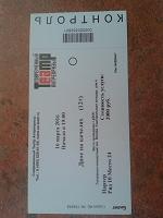 Отдается в дар Театральный билет