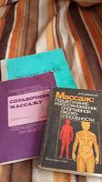 Отдается в дар справочники по массажу и уритотерапии
