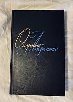 Отдается в дар книга оперные либретто том 2