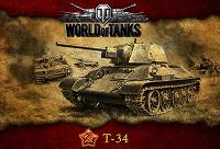 Отдается в дар Промокод World of Tanks…