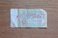 Отдается в дар Советский рубль
