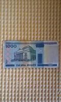 Отдается в дар Банкнота 1000