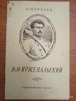 Отдается в дар Н.М. Прежевальский