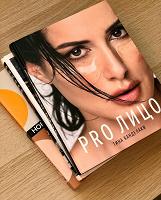 Отдается в дар Книги про косметику и красоту