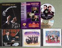 Отдается в дар Музыка классическая на CD, DVD