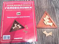 Отдается в дар Деревянная головоломка с журналом