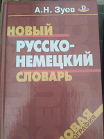 Отдается в дар Новый русско немецкий словарь
