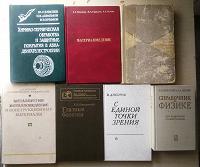 Отдается в дар Книги: учебная литература, журналы, рецепты и т.д.