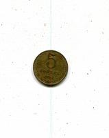 Отдается в дар В коллекцию — 5 копеек 1961 г
