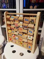 Отдается в дар Развивающая игрушка счеты-алфавит