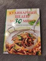 Отдается в дар Кулинарный шедевр за 30 минут