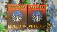 Отдается в дар Энциклопедия современной магии (Д.А. Халс)