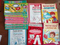 Отдается в дар Пособия, прописи для дошкольников и школьников
