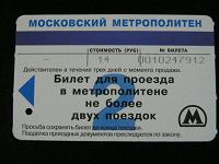 Отдается в дар билет метро 2002г