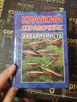 Отдается в дар Краткий справочник аквариумиста