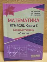 Отдается в дар Математика ЕГЭ-2020