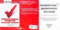 Отдается в дар «Международные стандарты финансовой отчетности: тесты с ответами».