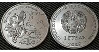Отдается в дар Сельское хозяйство. 1 рубль ПМР