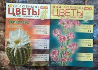 Отдается в дар Журналы для цветоводов