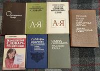 Отдается в дар Книги Словари