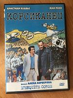 Отдается в дар DVD диск, комедия Корсиканец гл. роли: Жан Рено