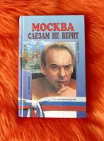 Отдается в дар Валентин Черных — Москва слезам не верит