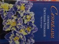 Отдается в дар журналы о цветах-2