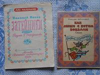 Отдается в дар Маленькие детские книжки времен СССР