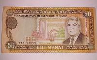 Отдается в дар Банкнота 50 манат