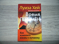 Отдается в дар Книга (Луиза Хей «Время перемен»)