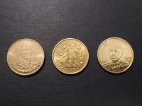 Отдается в дар Юбилейные 6 рублей