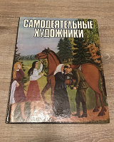 Отдается в дар Книга с репродукциями картин