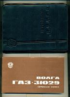 Отдается в дар Книга Автомобиль Волга Газ 31029