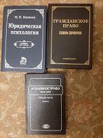 Отдается в дар Книги по юриспруденции, праву