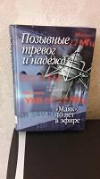Отдается в дар Книга история радио Маяк