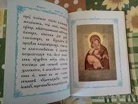 Отдается в дар Православная книга